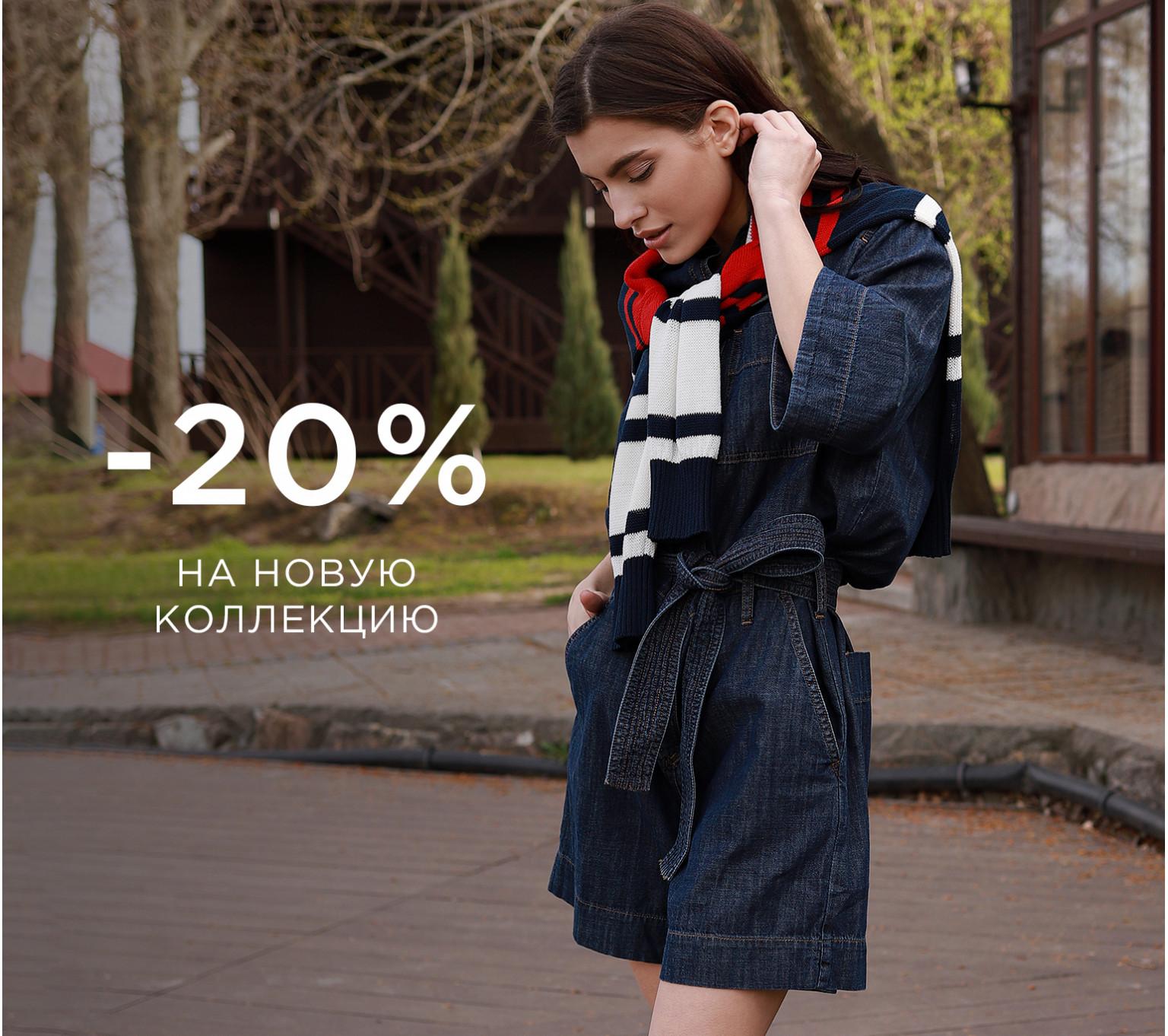 -20% на новую коллекцию